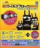 V3 ウイルスブロック 2005 ファミリーセキュリティ