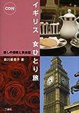 イギリス 女ひとり旅―癒しの情報と英会話