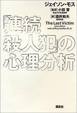 「連続殺人犯」の心理分析の詳細を見る