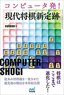 コンピュータ発! 現代将棋新定跡 (マイナビ将棋BOOKS)