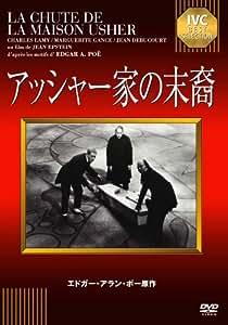 アッシャー家の末裔《IVC BEST SELECTION》 [DVD]