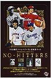 NPB歴代ノーヒットノーラン達成者カード 2012 BBMベースボールカード