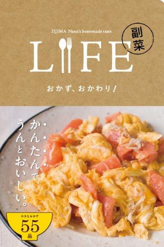 LIFE 副菜 おかず、おかわり! (Hobonichi books)の詳細を見る