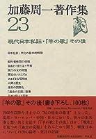 加藤周一著作集 (23)現代日本私註・『羊の歌』その後