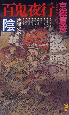 百鬼夜行-陰 (講談社ノベルス)の詳細を見る