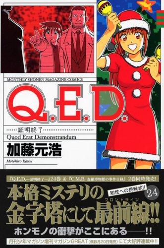 Q.E.D.証明終了(24) (講談社コミックス月刊マガジン)