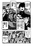 ポンコツ風紀委員とスカート丈が不適切なJKの話(1) (シリウスKC) 画像