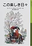 この楽しき日々―ローラ物語〈3〉 (岩波少年文庫)