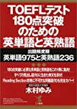 TOEFLテスト 180点突破のための英単語と英熟語―出題頻度順英単語975と英熟語236 (Kou books)