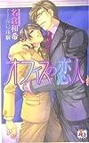 オフィスの恋人  / 名倉 和希 のシリーズ情報を見る