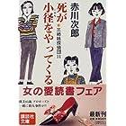 死が小径をやってくる 三姉妹探偵団(11) (講談社文庫)
