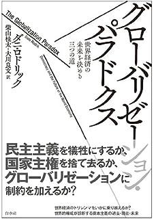 大逆転潮流(グローバル・パラド...