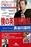 メジャーリーグで覚えた僕の英語勉強法 (幻冬舎文庫)
