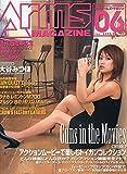 月刊アームズ・マガジン 2003年6月号 No.180 創刊15周年記念