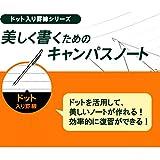コクヨ キャンパスノート ドット入り罫線 5冊パック B5 A罫 30枚 ノ-3CATNX5