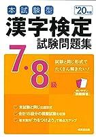 本試験型 漢字検定7・8級試験問題集 '20年版