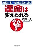 納税日本一億万長者が語る 運命は変えられる (KKロングセラーズ)