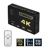 HDMI切替器 分配器 3入力1出力 HDMI セレクター 1080p対応 3D映像・フルHD対応 自動切り替えなし USB給電ケーブル リモコン HDTV Blu-Ray DVD DVR Xbox PS3 PS4 AppleTVなど対応 Vikrin HDMI-1