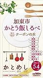 グルメチケット本はりまOH!  加東市 かとう飯しるべ