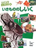 いきもののしいく (フレーベル館の図鑑NATURAふしぎをためす図鑑)