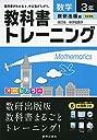 教科書トレーニング数研出版数学3年