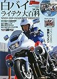 白バイ ライテク大百科 '12-13版 2012年 12月号 [雑誌]