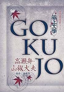 極上文學 高瀬舟・山椒大夫 [DVD]