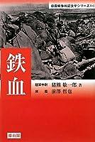 鉄血 (日露戦争戦記文学シリーズ)
