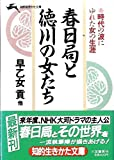 春日局と徳川の女たち―時代の波にゆれた女の生涯 (知的生きかた文庫)