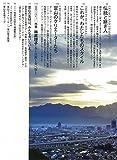 富山市 by AERA (AERAムック) 画像