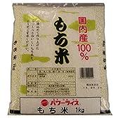 もち米 1kg