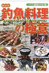 釣魚料理の極意―常識破りの発想で楽しむ激ウマ料理 (つり人最強BOOK) 単行本