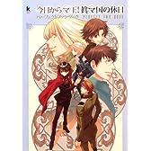今日からマ王!眞マ国の休日パーフェクトファンブック (Kadokawa Game Collection)