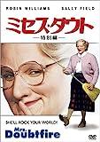 ミセス・ダウト (特別編) [DVD]