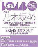 BOMB!(ボム!) 2020年 01 月号 [雑誌]