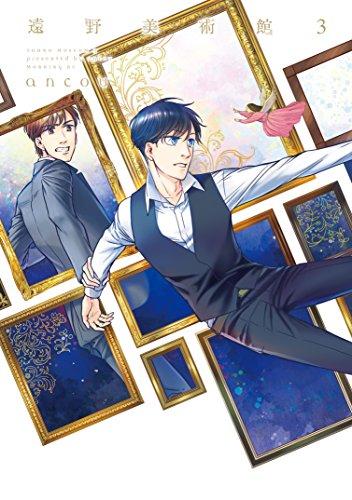 遠野美術館(3) (モーニングコミックス)