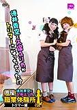 徳井青空と久保ユリカの職業声優体験所 トリマー編[DVD]