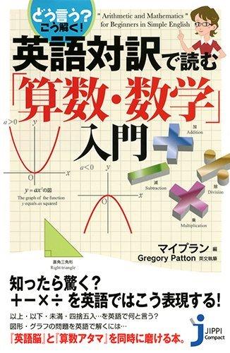どう言う? こう解く!  英語対訳で読む「算数・数学」入門 (じっぴコンパクト新書)の詳細を見る