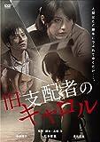 旧支配者のキャロル[BD02-0113][DVD]