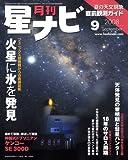 月刊 星ナビ 2008年 09月号 [雑誌]