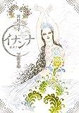 イナンナ INANNA 下弦の巻 (花とゆめコミックススペシャル)