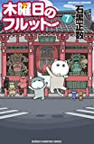 木曜日のフルット(7): 少年チャンピオン・コミックス