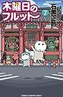 木曜日のフルット 第7巻