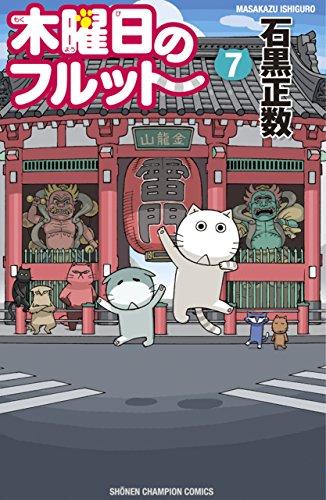 木曜日のフルット 7 (少年チャンピオン・コミックス)
