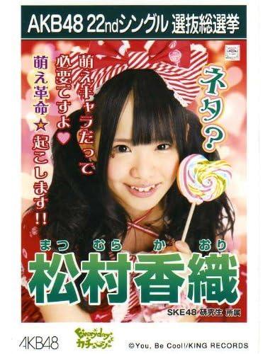 AKB48公式生写真22ndシングル選抜総選挙【松村香織】