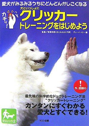 犬といっしょにクリッカートレーニングをはじめよう—愛犬がみるみるうちにどんどんかしこくなる (愛犬といっしょにはじめるシリーズ)