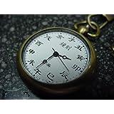 干支文字盤 懐中時計 ミニ 渋い古美タイプ 十二支表示の懐中時計