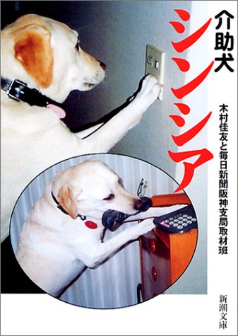 介助犬シンシア (新潮文庫)の詳細を見る