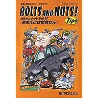 BOLTS AND NUTS! vol.17―愛と勇気のエンスー大河ロマン おまえには似合わん (NEKO MOOK 1277)
