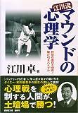 江川流マウンドの心理学―野球の面白さ100倍!...